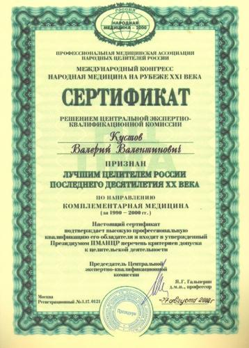 Сертификат лучший целитель последнего десятилетия